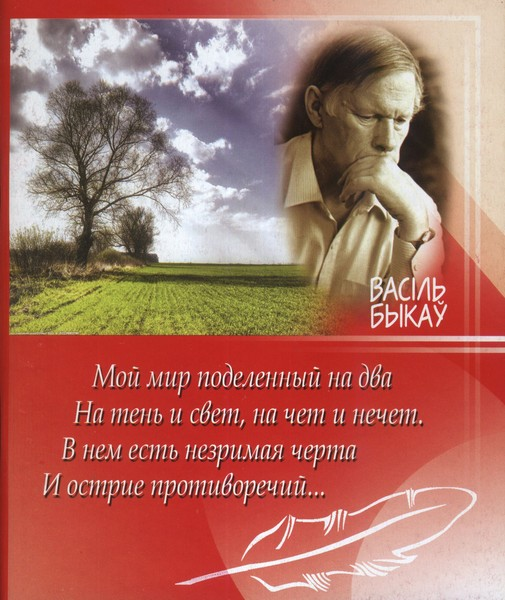 Стихи Василя Быкова
