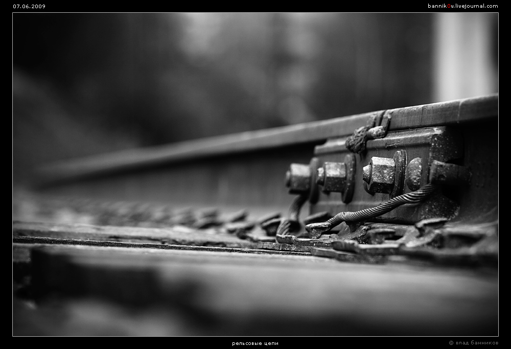 рельсовые цепи