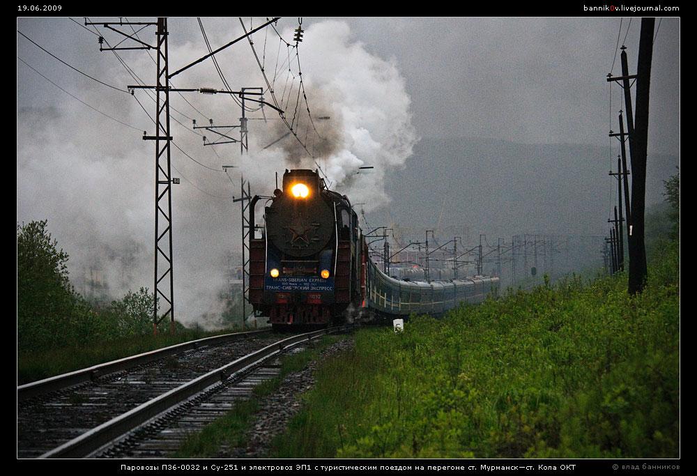 Паровозы П36-0032 и Су-251 и электровоз ЭП1 с туристическим поездом на перегоне ст. Мурманск—ст. Кола ОКТ