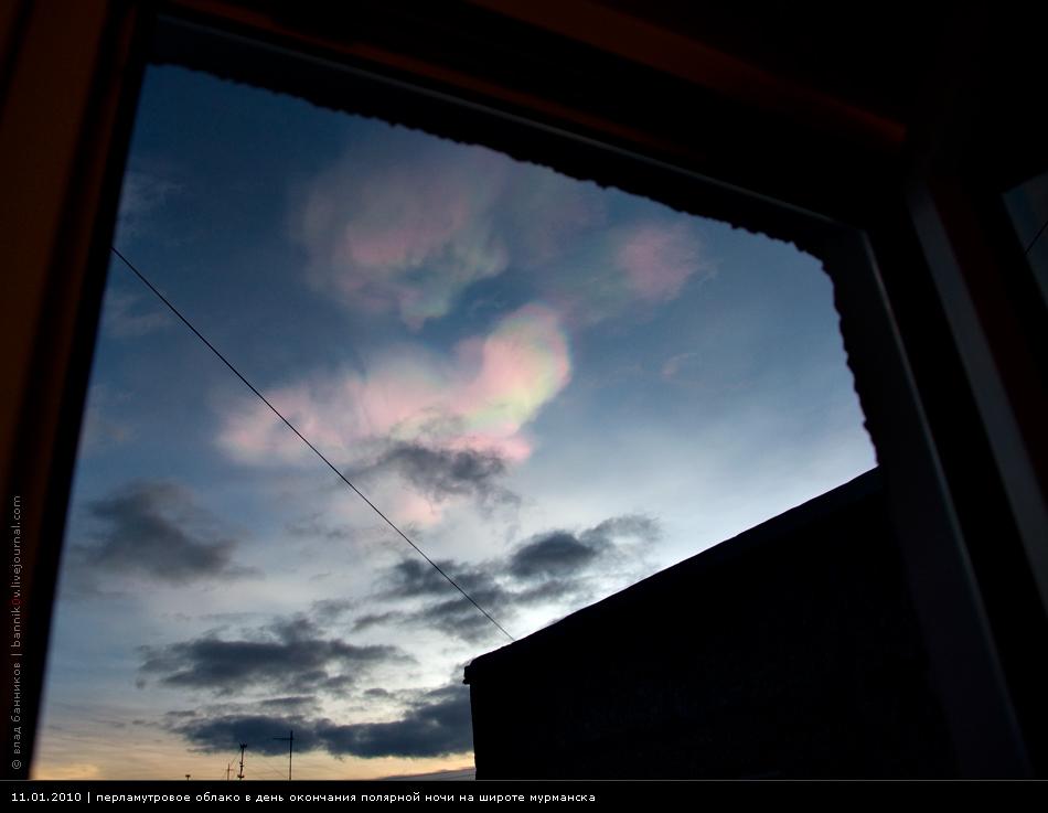 11.01.2010 | перламутровое облако в день окончания полярной ночи на широте мурманска (продолжение)