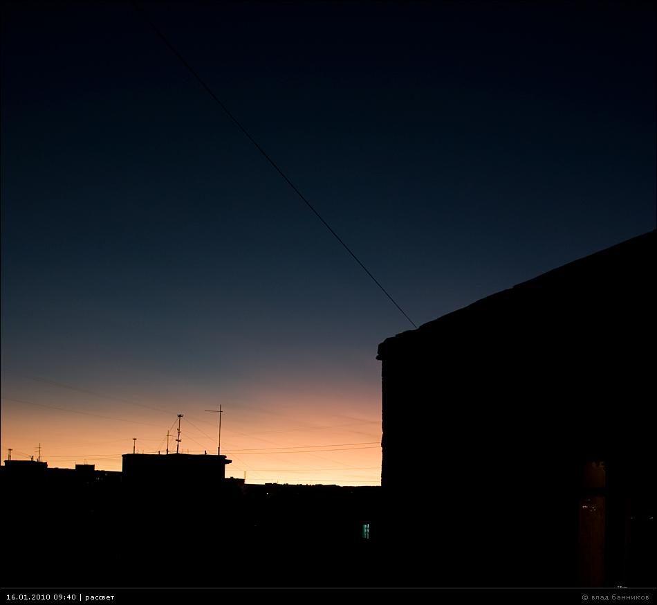 16.01.2010 09:40 | рассвет
