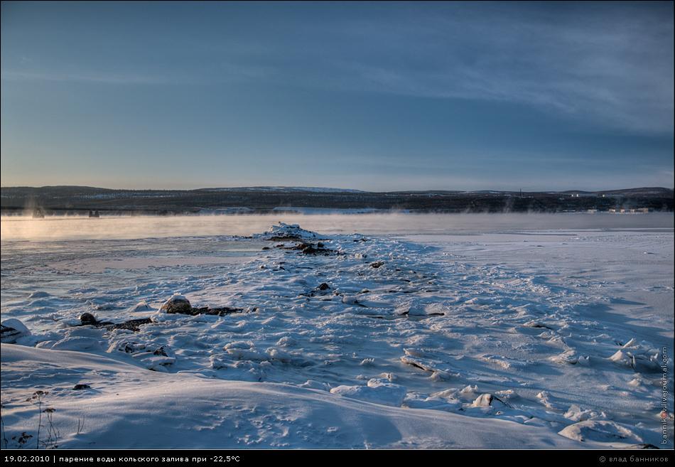 парение воды в кольском заливе при -22,5°С