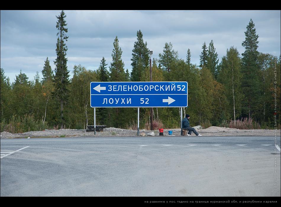 на развилке у пос. тэдино на границе мурманской обл. и респ. карелия