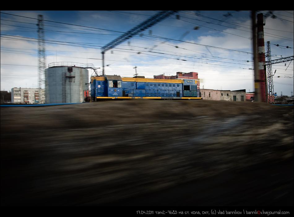 17.04.2011 тэм2-7683 на ст. кола, окт