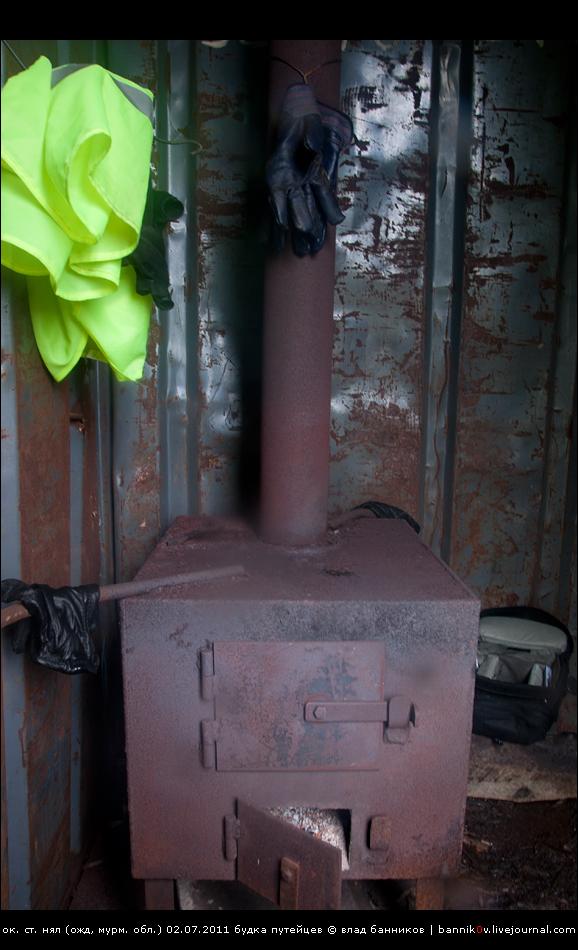 печка в путейской будке.