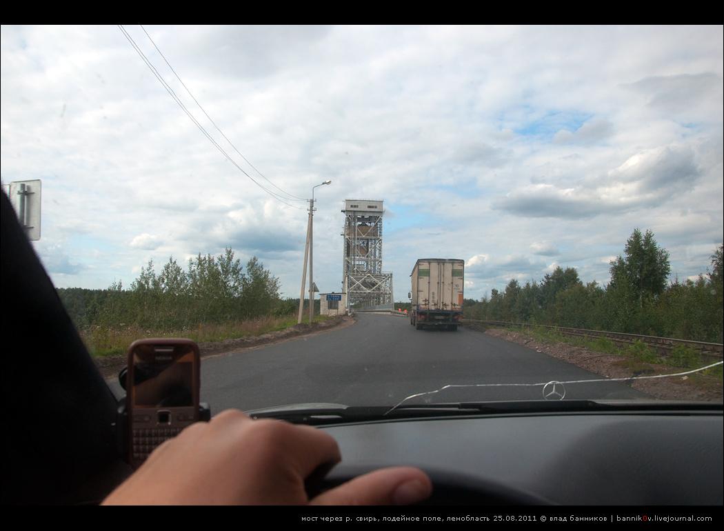 заезжаем на мост через свирь