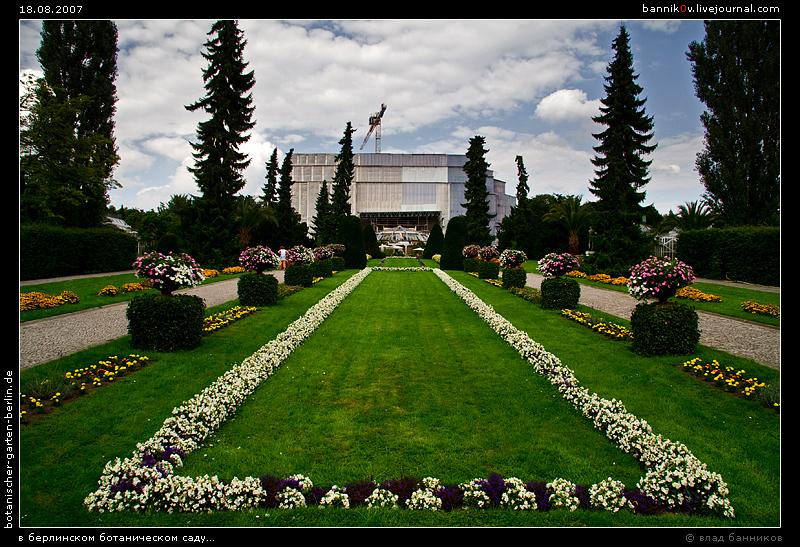 берлинский ботанический сад / фасад оранжереи