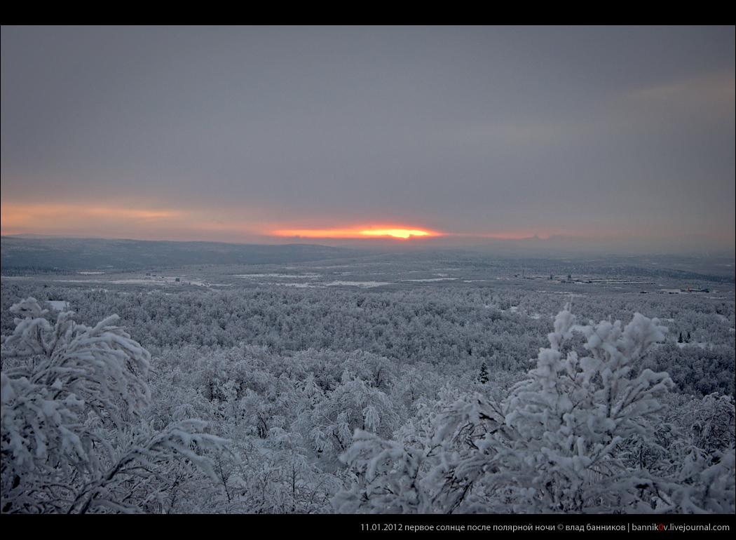 первое солнце после полярной ночи 2012