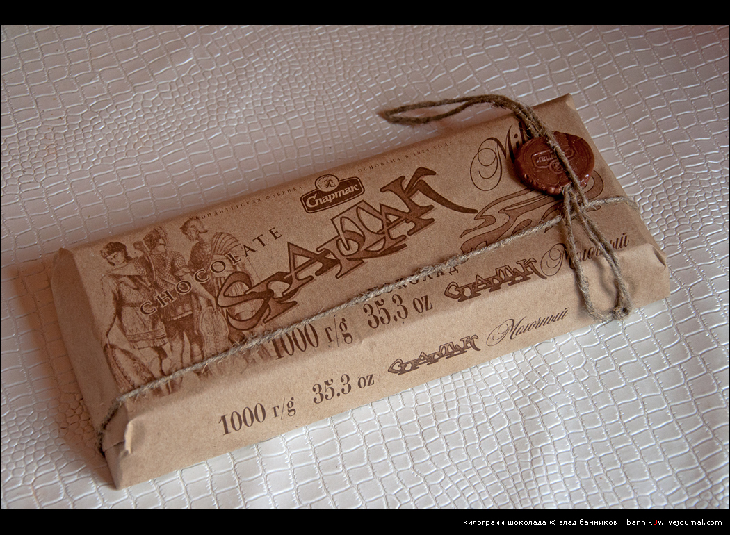 шоколад «спартак» (запечатанный)