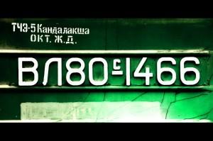ВЛ80с-1466