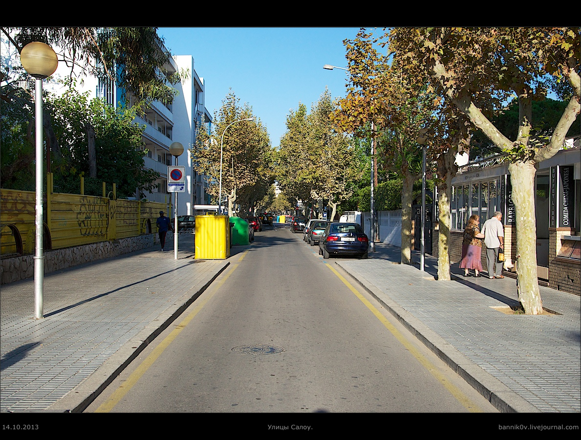 Улицы Салоу