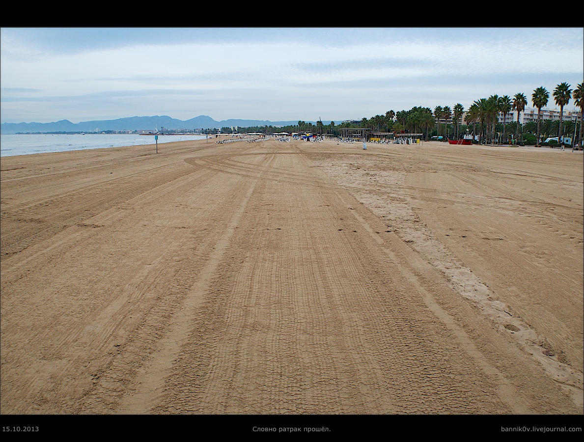 Словно ратрак по пляжу прошёл