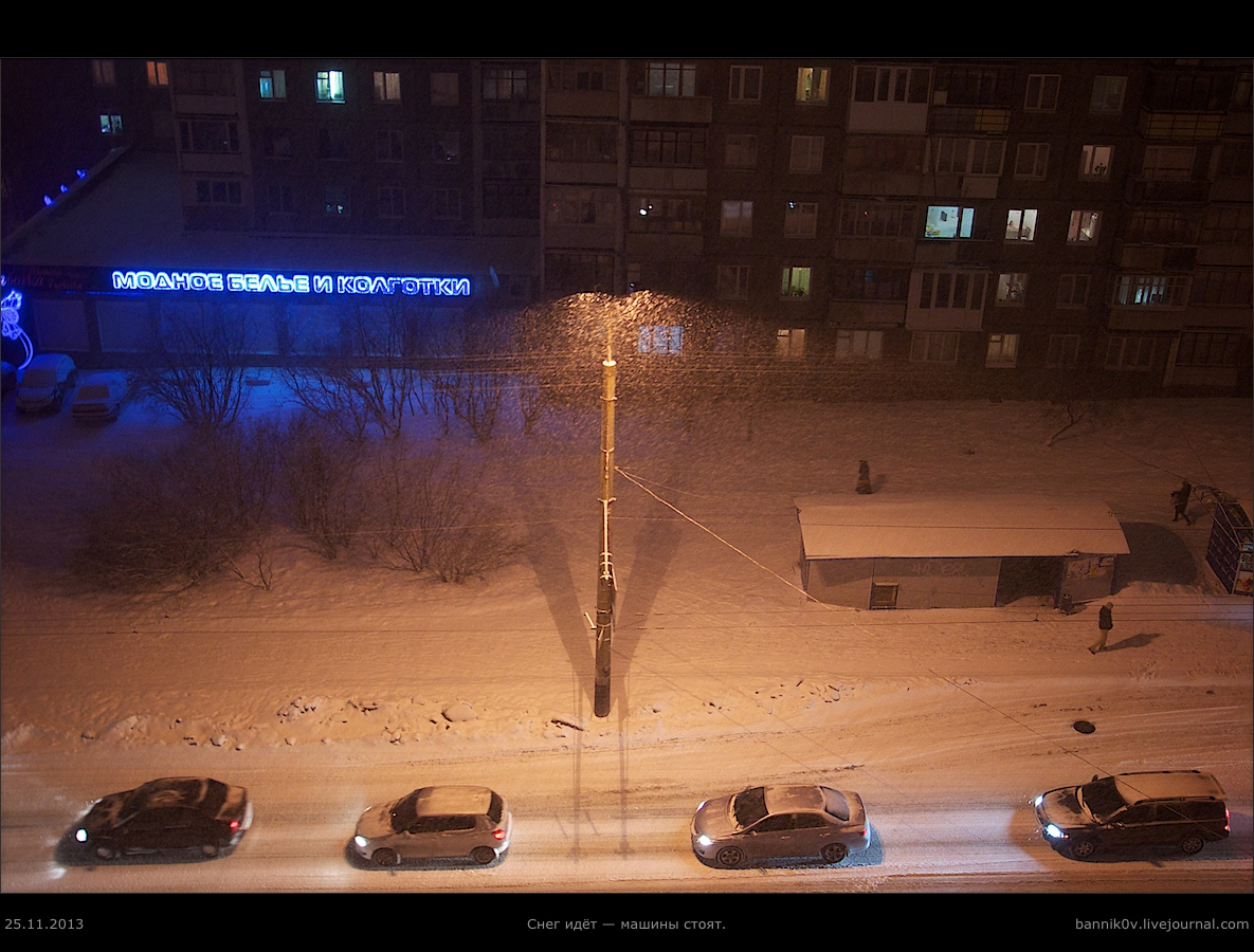 Снег идёт — машины стоят.