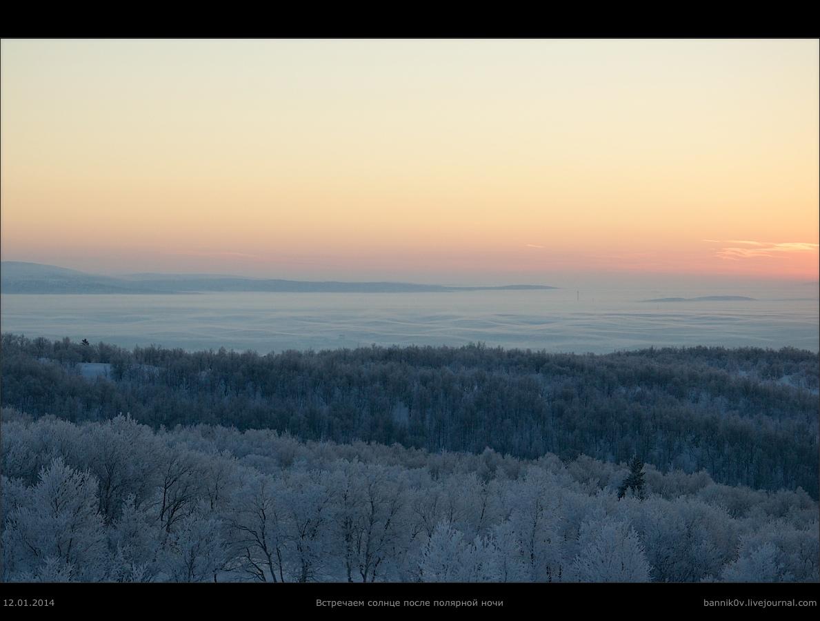 Встречаем солнце после полярной ночи в 2014-м (чуть левее)