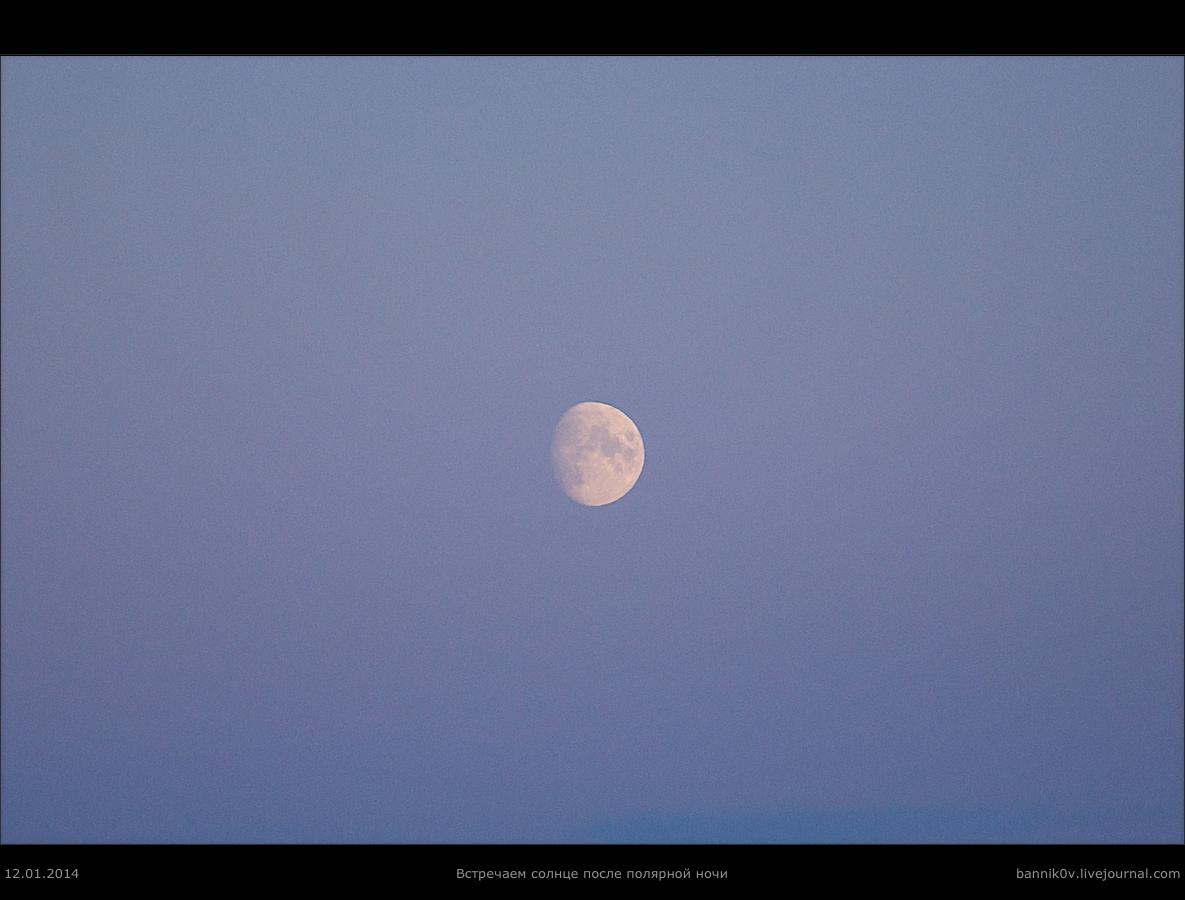 Встречаем солнце после полярной ночи в 2014-м (луна)