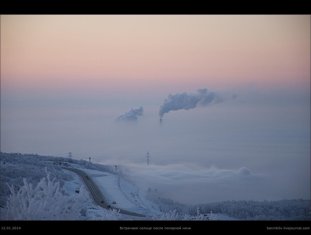 Встречаем солнце после полярной ночи в 2014-м (город под паром)