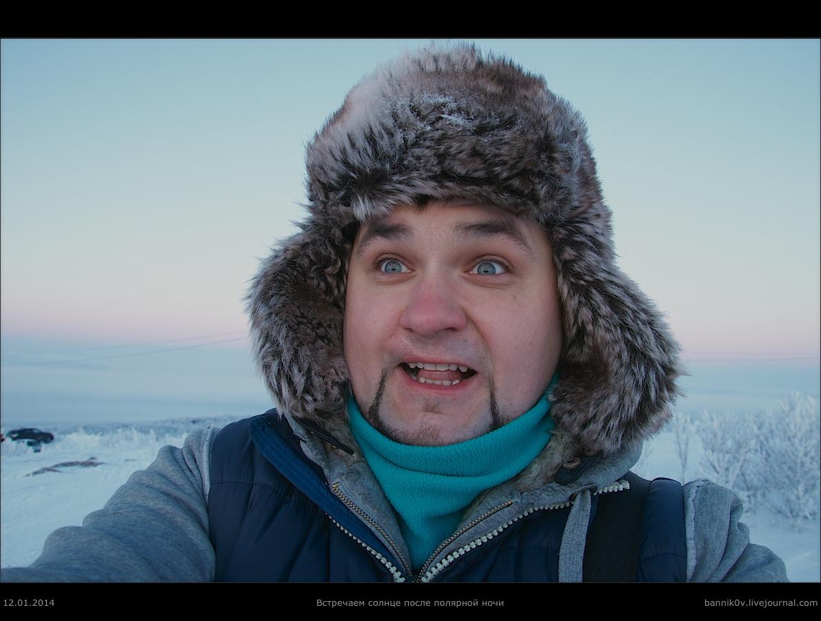 Встречаем солнце после полярной ночи в 2014-м (Я!)