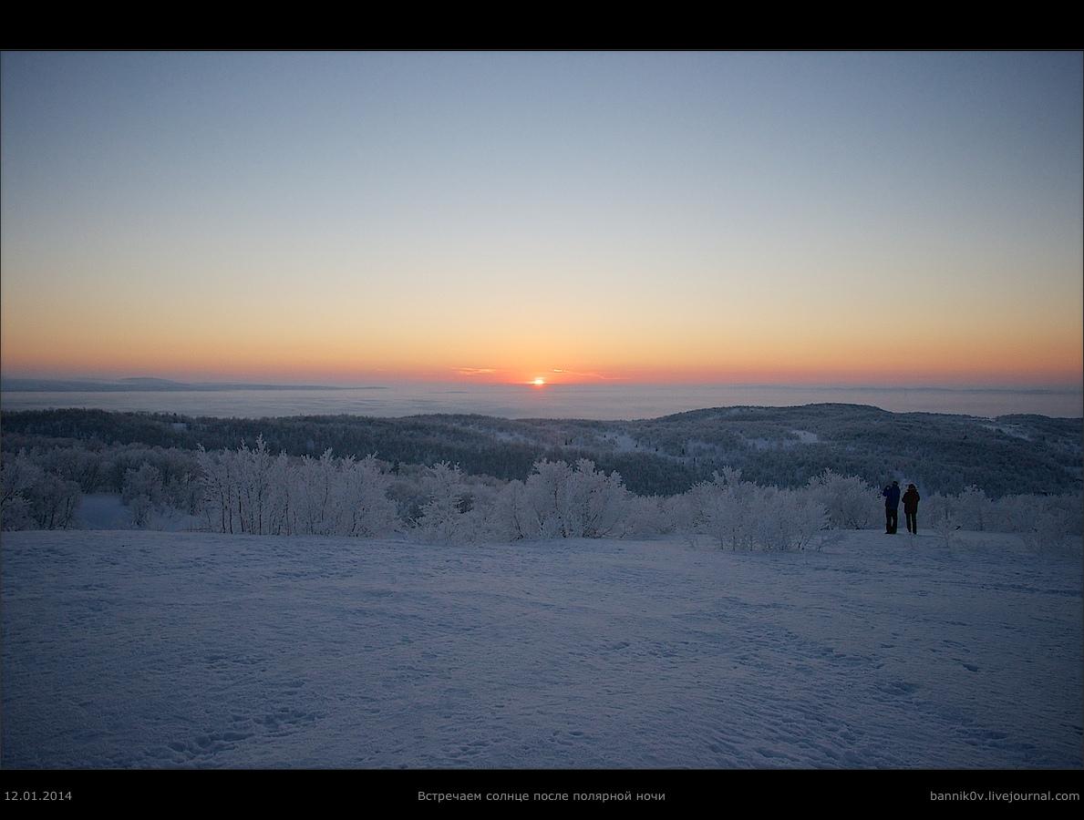 Встречаем солнце после полярной ночи в 2014-м