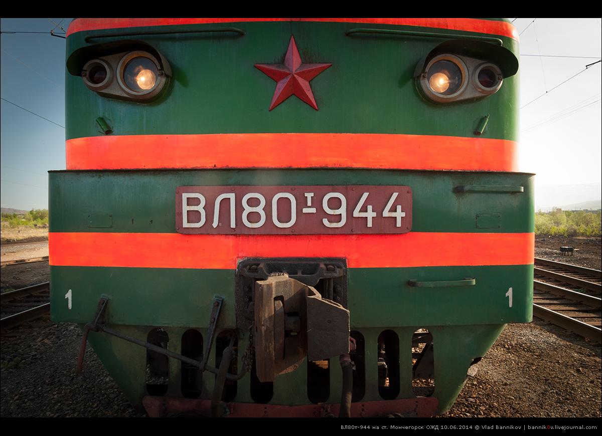 ВЛ80т-944 на ст. Мончегорск ОЖД 10.06.2014