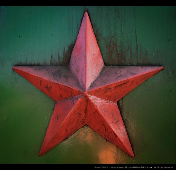 Звезда (ВЛ80т-944 ст.Мончегорск ОЖД 10.06.2014)