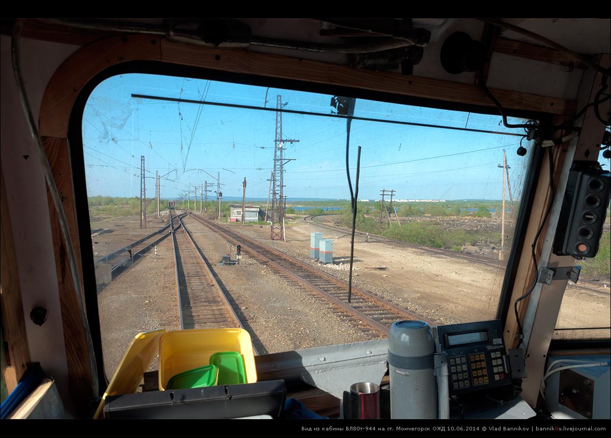 Вид из кабины ВЛ80т-944 на ст. Мончегорск ОЖД 10.06.2014