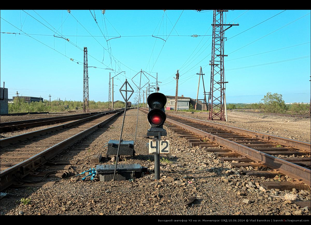 Выходной светофор Ч3 на ст. Мончегорск ОЖД 10.06.2014