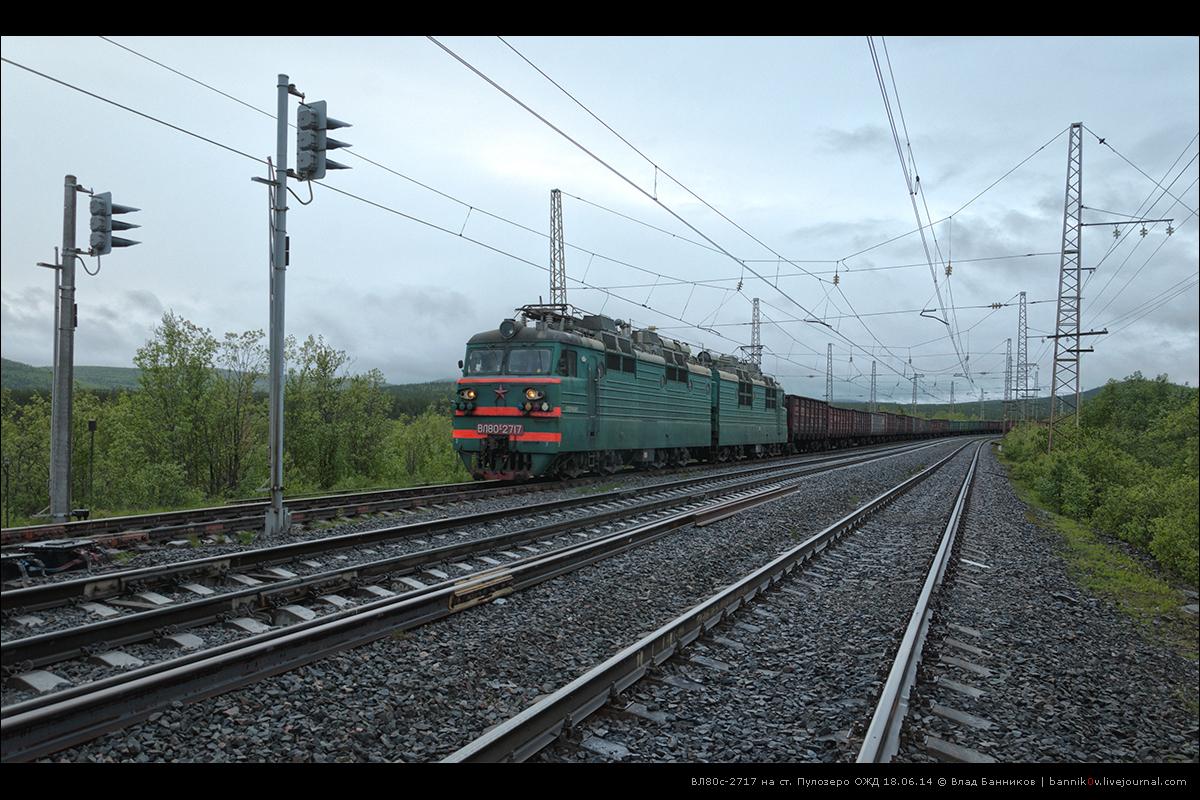 ВЛ80с-2717 с грузовым поездом по ст. Пулозеро 18.06.14