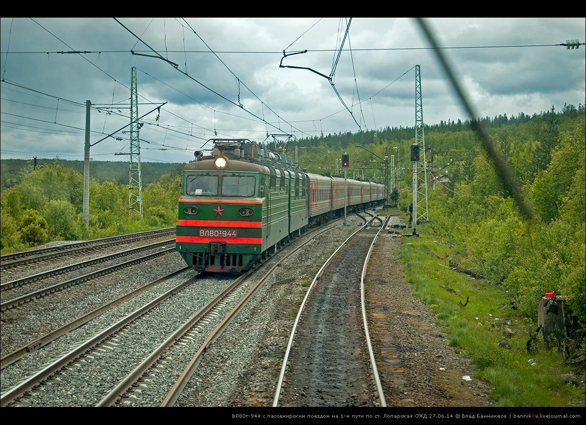 ВЛ80т-944 с пассажирским поездом на 1-м пути по ст. Лопарская