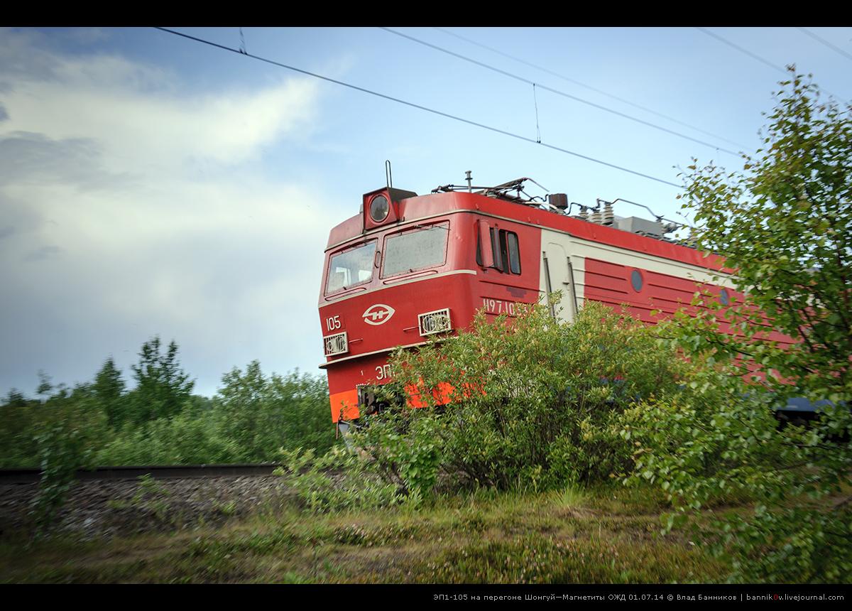ЭП1-105 на перегоне Шонгуй—Магнетиты ОЖД 01.07.2014