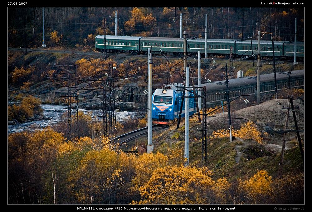ЭП1М-391 с поездом №15 Мурманск—Москва на перегоне между ст. Кола и ст. Выходной