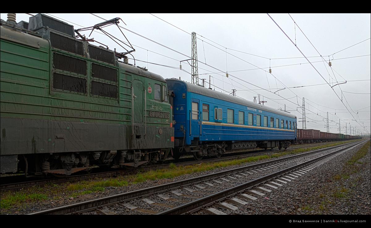 ВЛ80с-785 и вагон-лаборатория связи