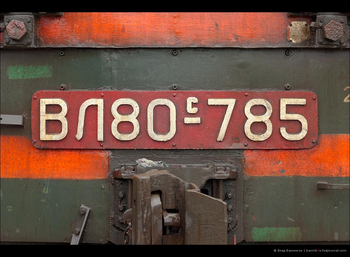 ВЛ80с-785