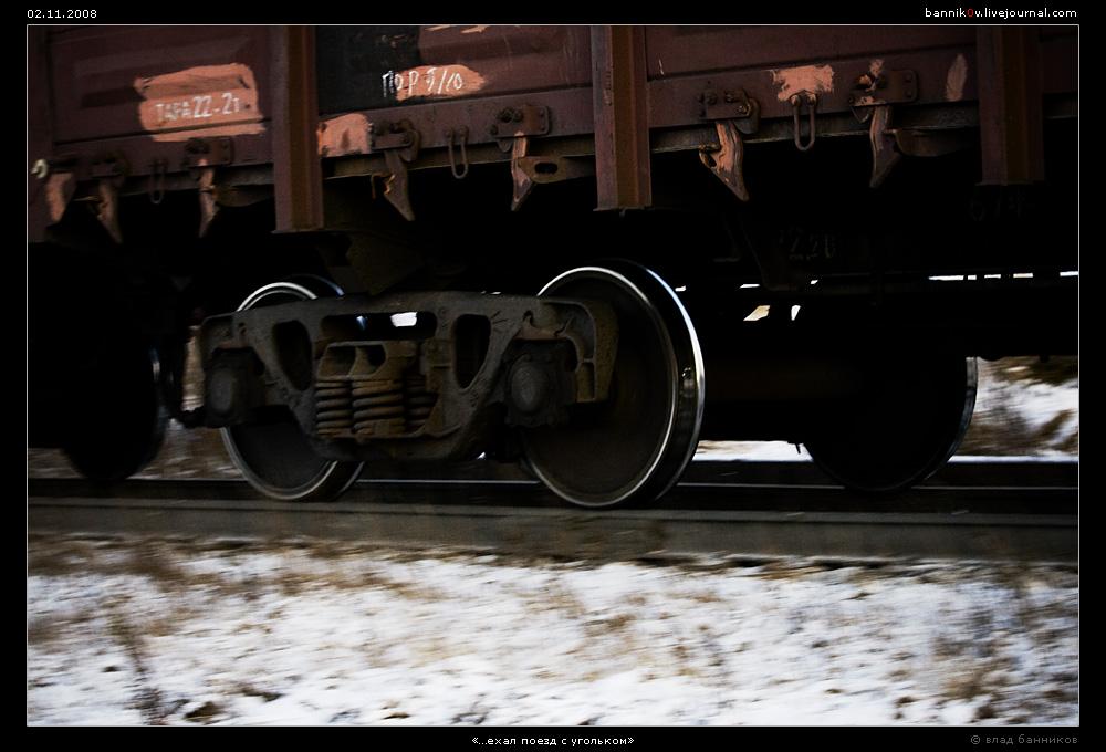 «…ехал поезд с угольком»