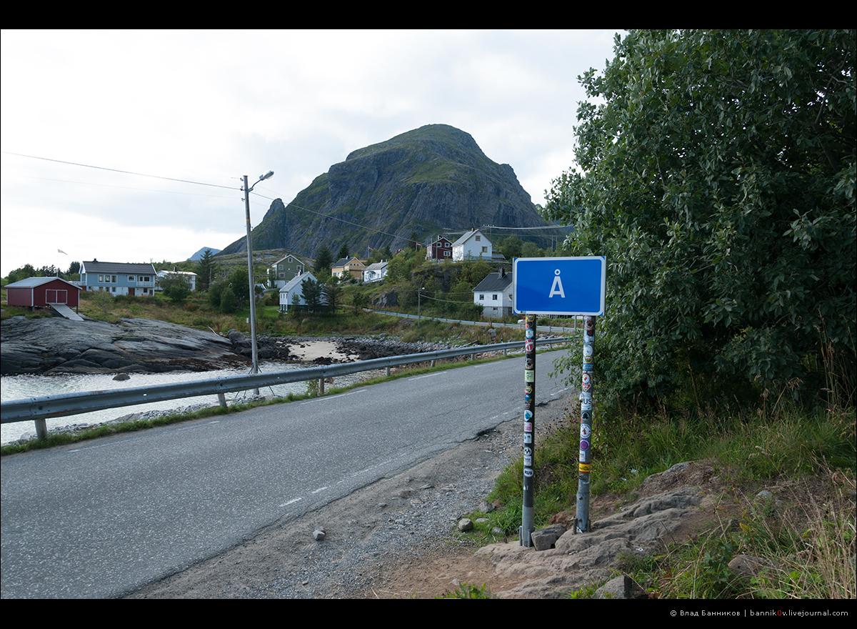 Дорожный знак на въезде в О (Å)