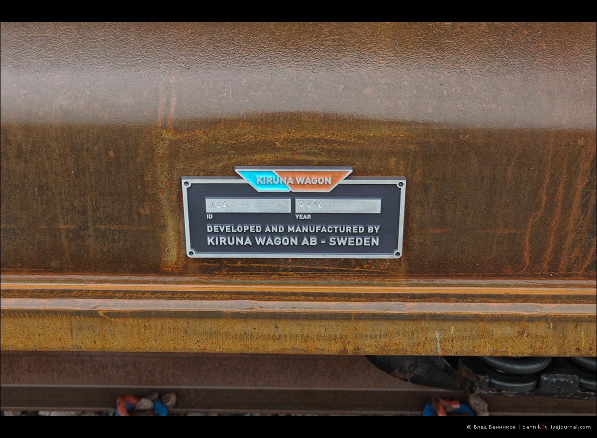 Табличка завода-изготовителя на вагоне-рудовозе