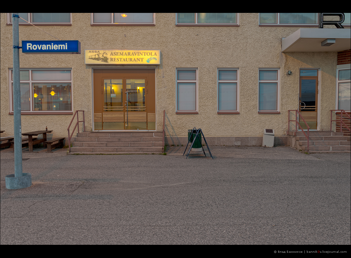 Ст. Рованиеми | Вход в привокзальный ресторан