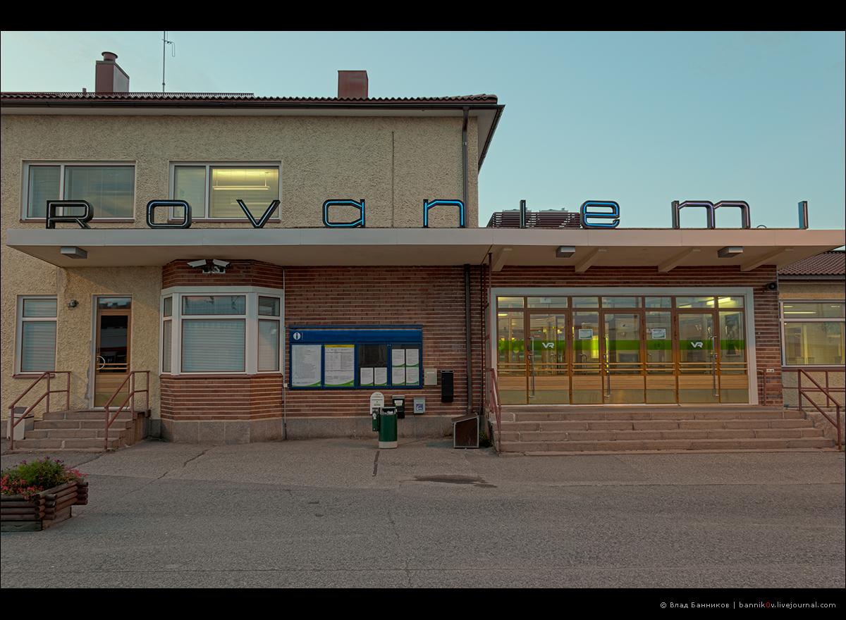 Ст. Рованиеми | Вход в здание вокзала