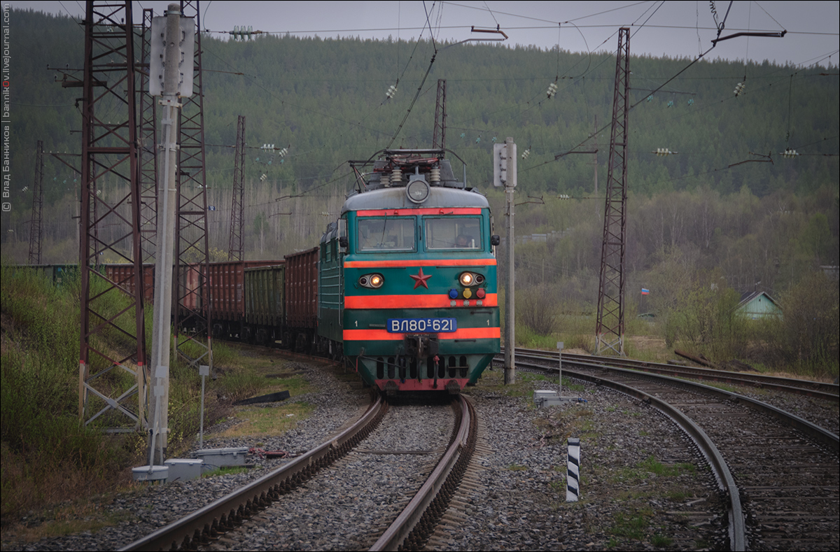 ВЛ80С-621