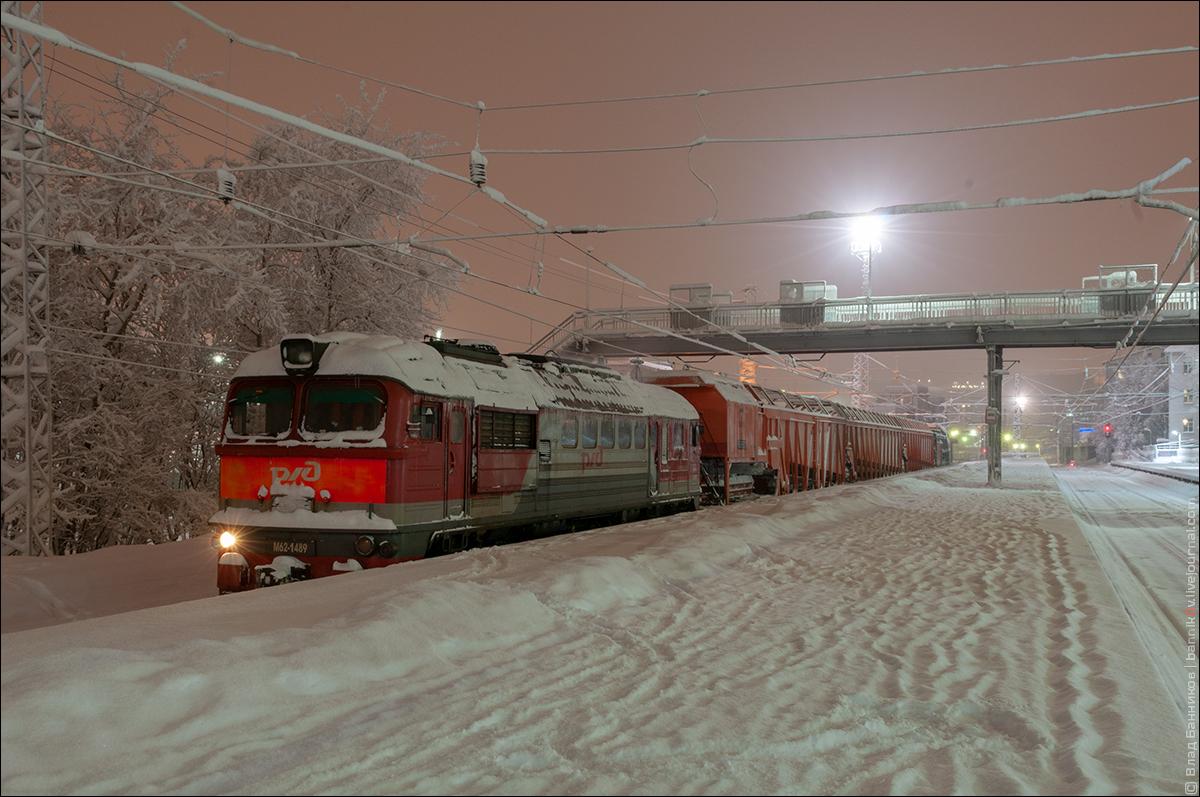 Тепловоз М62-1489 и снегоуборочный поезд на 3-м пути стацнии Мурманск