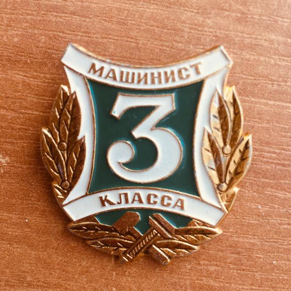 Значок «Машинист 3-го класса»