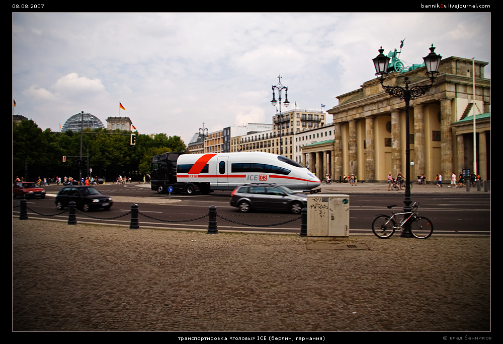 транспортировка «головы» ICE (берлин, германия)