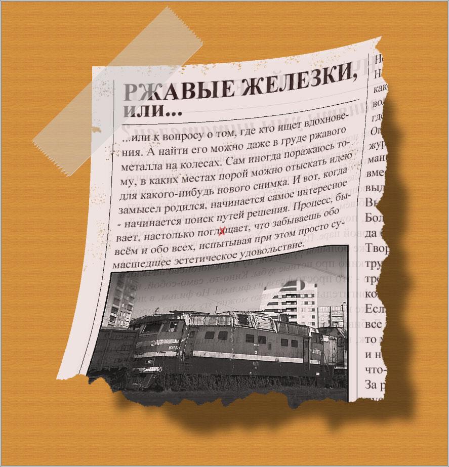 газетная вырезка