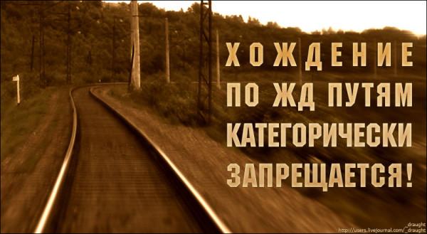 087_178_7814_plakat   Хождение по путям категорически запрещается!