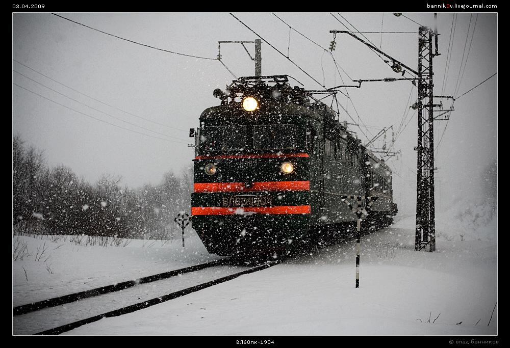 ВЛ60пк-1904