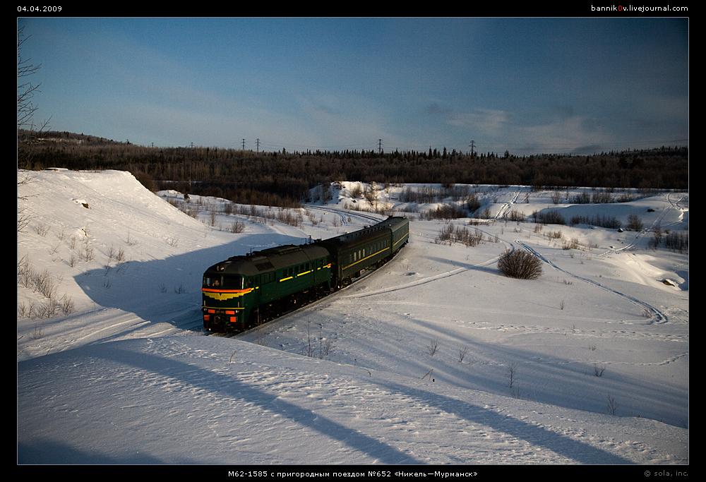 М62-1585 с пригородным поездом №652 «Никель—Мурманск»
