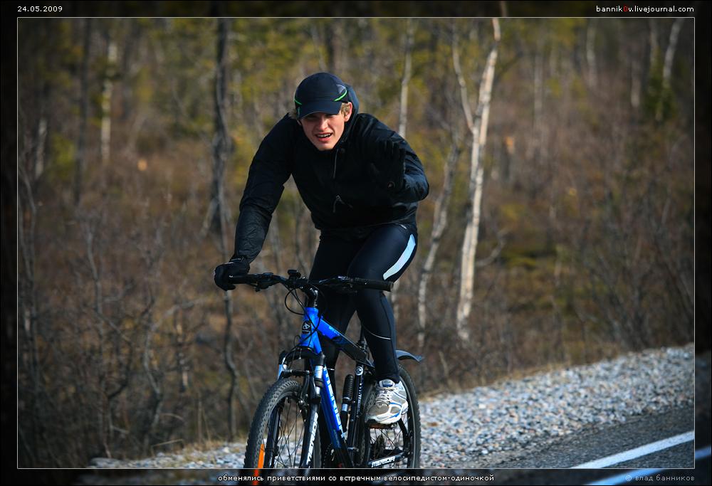 обменялись приветствиями со встречным велосипедистом-одиночкой