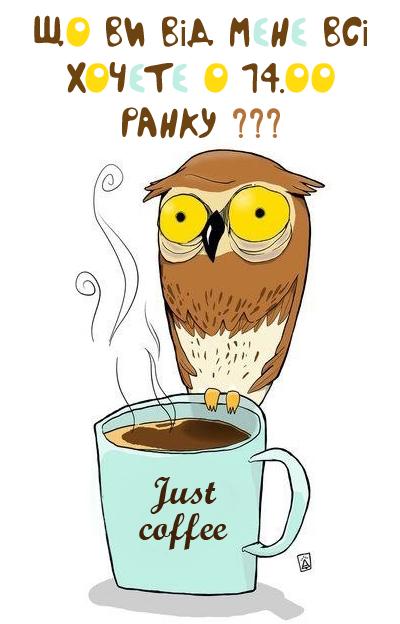 Як розуміють ранкові дзвінки сови