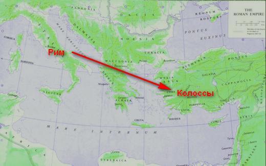 Рим и Колоссы