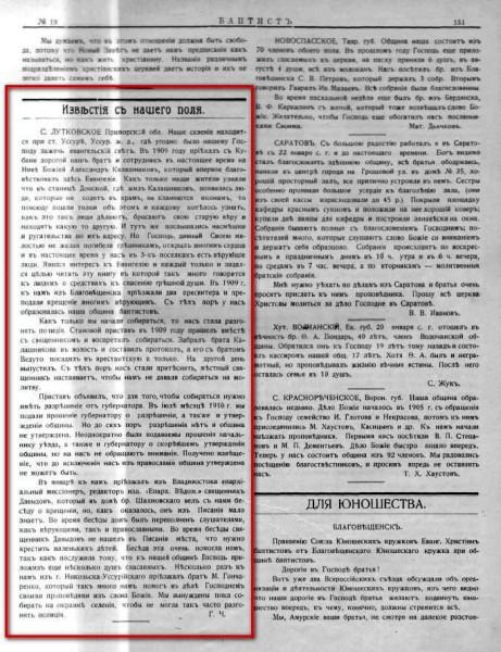 baptist 1911.19_copy