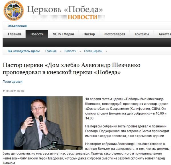 Шевченко в Победе